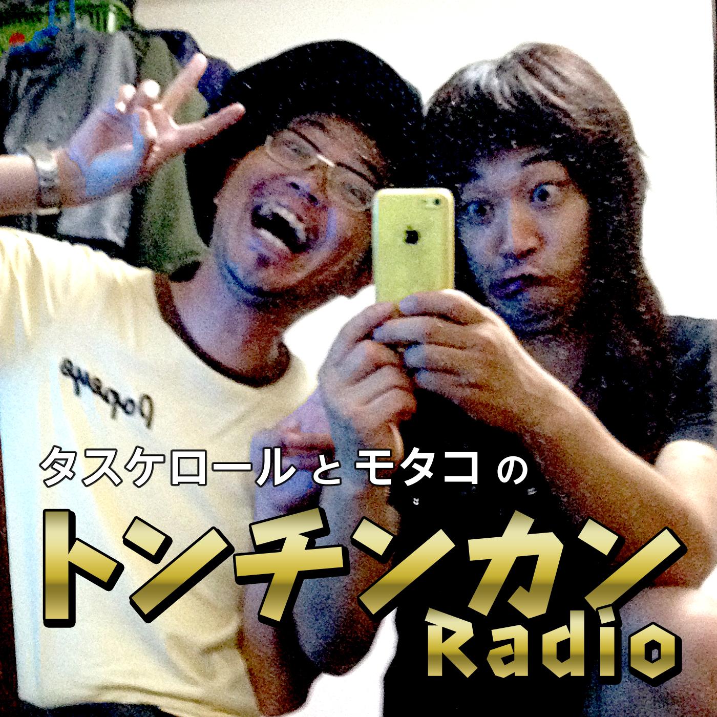 タスケロール&モタコのとんちんかんRADIO!